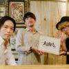 [第1夜 #1]『大山さん』Guest: 山さん (ex.WHITE ASH)